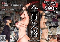 Zenin Shikkaku - Hahaoya no Mesubuta Sex Choukyou Kiroku
